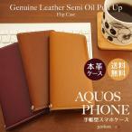AQUOS 手帳型スマホケース aquos携帯ケース aquosスマホカバー aquos携帯カバー アクオスフォン レザー 本革 オイルレザー SHV37 SH-02J 305SH 404SH SH-04G