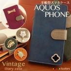 AQUOS PHONE 606SH 605SH SH-03J SHV39 SHV37 SH-02J ケース アクオスフォン カバー 手帳型 スマホケース 携帯ケース 手帳型ケース ヴィンテージ モチーフ付き