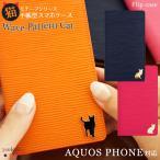 AQUOS 手帳型スマホケース aquos携帯ケース aquosスマホカバー aquos携帯カバー アクオスフォン カバー SHV37 SH-02J 305SH SHV34 404SH SH-04G ネコ シルエット