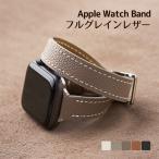 アップルウォッチ Apple Watch バンド ベルト Series 7 6 5 4 3 2 1 SE 38 40 41 42 44 45mm フルグレインレザー 時計ベルト 時計バンド  白ステッチ ロング