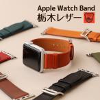 アップルウォッチ Apple Watch バンド ベルト Series 7 6 5 4 3 2 1 SE 38 40 41 42 44 45mm 栃木レザー 本革 レザーベルト 牛革 ヌメ革 革 革ベルト 時計ベルト