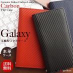 ギャラクシー Note8 S7 S6 S5 スマホケース GALAXY 手帳型 ケース S7 SC-01K SC-04J SC-03J SCV37 SCV36 イタリアンレザー 本革 カーボンレザー