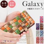 ギャラクシー Note8 S7 S6 S5 S4 スマホケース GALAXY 手帳型 ケース エッジ ギャラクシーS7 SC-01K SC-04J SC-03J SCV37 SCV36 本革 レザー ガウディ