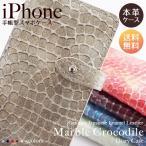iPhoneX iPhone8 8Plus iPhone7 iPhone6 iPhone6s iPhone5 iPhoneケース 手帳型 スマホケース 本革 エナメル マーブル クロコダイル エナメルケース ベルト付き
