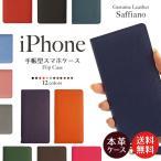 iPhone 13 13Pro 13mini SE 第二世代 12 11 8 7 XR 11Pro Max 8Plus ケース iPhoneケース 手帳型 スマホケース ケース サフィアーノ レザー 本革 ベルトなし