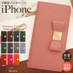 iPhoneケース iPhone7 iPhone6 アイフォンケース スマホケース レザー 本革 スマホカバー 手帳型 アイフォン7 アイフォン iPhone サフィアーノレザー リボン
