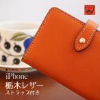 iPhoneX iPhone8 8Plus iPhone7 iPhone6 iPhone6s iPhone5 iPhoneケース 手帳型 スマホケース 栃木レザー 本革 レザーケース 本革ケース レザー