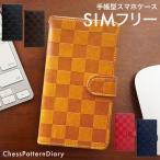 シムフリー ケース HUAWEI ASUS ZenFone HTC NEXUS 楽天モバイル AQUOS ARROWS XPERIA スマホケース 手帳型ケース チェスパターン