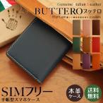 シムフリー ケース スマホケース スマホカバー 手帳型 本革 イタリアンレザー RM03 P9lite A500KL ZB551KL ZE520KL ZC551KL ZC520TL ZS570KL G620S GR5 ブッテロ