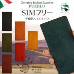 シムフリー ケース スマホケース スマホカバー 手帳型 本革 イタリアンレザー RM02 RM03 P9lite A500KL ZB551KL ZE520KL ZS550KL ZS570KL G620S GR5 プエブロ