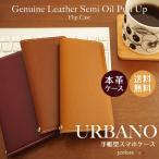 スマホケース URBANO スマホカバー 手帳型 レザー 本革 オイルレザー L01 L02 L03 V01 V02 V03 アルバーノ au フリップ