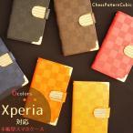 Xperia XZ X Z5 ケース エクスペリア スマホケース SO-01J SO-02J SOV34 601SO スマホカバー 手帳 Z4 Z3 Z1 SO-01H SO-03G SOL26 401SO