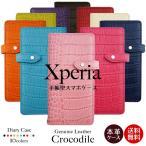Xperia X XZ Z5 ケース エクスペリア スマホケース SO-01J SO-02J SOV34 601SO スマホカバー 手帳 レザー Z4 Z3 Z1 SO-01H SO-03G SOL26 401SO クロコダイル