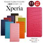 Xperia X XZ Z5 ケース エクスペリア スマホケース SO-01J SO-02J SOV34 601SO スマホカバー 手帳 レザー Z4 Z3 Z1 SO-03G SOL26 401SO クロコダイル フリップ