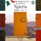 Xperia X XZ Z5 ケース エクスペリア スマホケース SO-01J SO-02J SOV34 601SO スマホカバー 手帳 レザー Z4 Z3 Z1 SO-01H SO-03G SOL26 401SO プエブロ