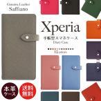 Xperia X XZ Z5 ケース エクスペリア スマホケース SO-01J SO-02J SOV34 601SO スマホカバー 手帳 レザー Z4 Z3 Z1 SO-01H SO-03G SOL26 401SO サフィアーノ