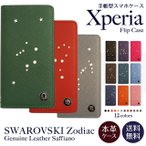 Xperia X XZ Z5 ケース エクスペリア スマホケース SO-01J SO-02J SOV34 601SO レザー Z4 Z3 Z1 SO-01H SOL26 401SO サフィアーノ  スワロフスキー
