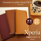 Xperia X XZ Z5 ケース エクスペリア スマホケース SO-01J SO-02J SOV34 601SO スマホカバー 手帳 レザー Z4 Z3 Z1 SO-01H SO-03G SOL26 オイルレザー フリップ
