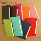 Xperia XZ X Z5 ケース エクスペリア スマホケース SO-01J SO-02J SOV34 601SO スマホカバー 手帳 Z4 Z3 Z1 SO-01H SO-03G SOL26 401SO フリップ