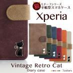 SO-01K SO-02K SO-04J Xperia XZ1 XZs XZ Z5 ケース カバー エクスペリア SOV36 スマホケース 701SO 手帳型 SO-01H SO-03G SOL26 ヴィンテージ レトロ 猫 ネコ