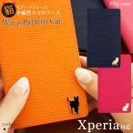 Xperia XZ X Z5 ケース エクスペリア スマホケース SO-01J SO-02J SOV34 601SO スマホカバー 手帳 Z4 Z3 Z1 SO-01H SO-03G SOL26 401SO ネコ シルエット