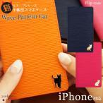 アウトレット 半額以下 iPhone6ケース iPhone6s iPhone6 スマホケース スマホカバー 手帳型 オリジナル セール 特別価格 在庫限り ネコ