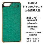 mabba マッバ ドイツ ラグナ Mrs Laguna gold iphone 5 5s case 本革 レザー ラグーナ アイフォン ファイブ ケース 携帯電話 入れ セール 海外 ブランド