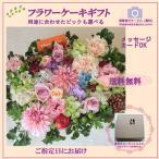 フラワー フラワーケーキ 誕生日 生花 プレゼント フラワーアレンジメント 敬老の日 お祝い お見舞い 送料無料 g