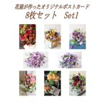 ポストカード おしゃれ 花 写真 8枚(8種)+おまけ1枚 セット 季節 モダン 絵葉書  POSTCARD 植物 自然 デザイン ポイント増量 set1