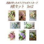 ポストカード おしゃれ 花 写真 8枚(8種)+おまけ1枚 セット 季節 モダン 絵葉書  POSTCARD 植物 自然 デザイン ポイント増量 set2