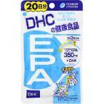 DHC EPA 60粒 20日分  送料安