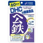 DHC ヘム鉄 120粒 60日分 メール便 【メール便代引不可】 送料安