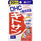 DHC キトサン 60粒 20日分 メール便