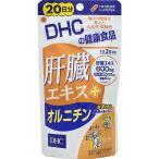 DHC 肝臓エキス+オルニチン 60粒 20日分 メール便