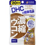 DHC 濃縮ウコン 40粒 20日分 メール便