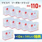 ツイスパソーダ 炭酸カートリッジ 100本 + ボトル洗浄スポンジ 1本 セット さらにおまけで+10本