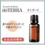 ドテラ doTERRA オンガード 15 ml アロマオイル エッセンシャルオイル 精油