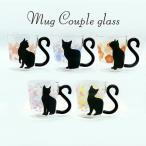 マグカップルガラス和柄 耐熱グラス ガラスマグ 猫 おしゃれ グラス ねこグッズ