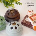 モダンレトロな丸型香炉 お香立て付き 蓋付き おしゃれなフォルム  シンプル おしゃれ かわいい 丸型  陶器