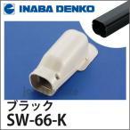 因幡電工SW-66-K