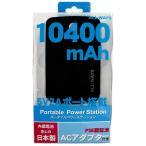 ALL-WAYS ポータブルパワーステーション10400mAh PS104-AW