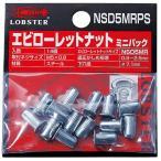 LOBSTER・エビ印/ロブテックス ローレットナットミニパック NSD5MRPS