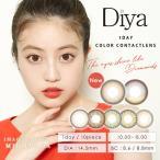 カラコン カラーコンタクトレンズ ダイヤ ワンデー 1day 度入り 度あり 度なし ナチュラル 1箱10枚 14.5mm *CE0237*