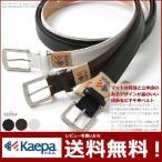 雅虎商城 - kaepa ケイパ/ブランドベルト/メンズ/ベルト/ステッチ/ビジネス/カジュアル/[ブラック 黒 ブラウン 茶 ホワイト 白] /大きいサイズ/調整できる/