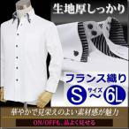 ワイシャツ 白/ドレスシャツ/カッター/S M L LL/大きいサイズ 3L 4L 5L 6L/長袖/白/カッターシャツ/生地 厚/形態安定/Yシャツ/ボタンダウン/ビジネスシャツ/ホ