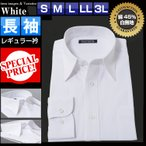 ワイシャツ 安い 白 無地 メンズ 長袖 スリム 冠婚葬祭 法事 通販 人気 yシャツ カッターシャツ WHT-300/1枚