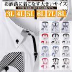 ワイシャツ 大きいサイズ 3l 4l 5l 6l 長袖 白 クールビズ おしゃれ 結婚式 クールビズ 結婚式 メンズシャツ 安い 通販