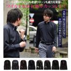 ワイシャツ メンズ 長袖 ボタンダウン スリム 結婚式 制服 ビジネス カッターシャツ ドレスシャツ 黒 ブラック ホスト