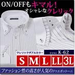 クレリック ドレスシャツ おしゃれ グレー グレー カラー 人気 スリム 細め ダブルカラー 結婚式 紳士 s-大きいサイズ3l お得 /k-62