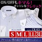 クレリック ドレスシャツ おしゃれ 紫 パープル カラー 人気 スリム 細め ドゥエボットーニ 結婚式 紳士 s-大きいサイズ3l お得 /cr-63